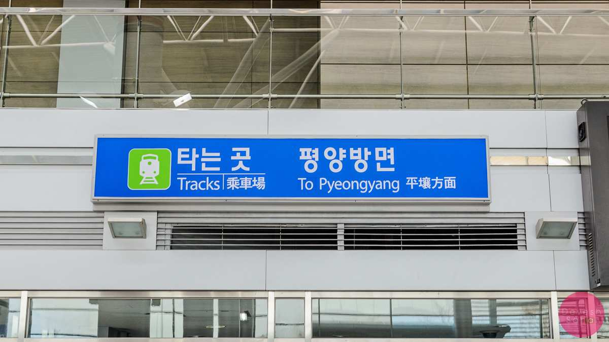 inside dorasan station pyeongyang sign