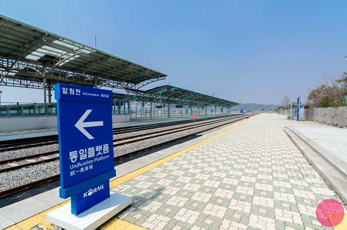 unification platform dorasan station