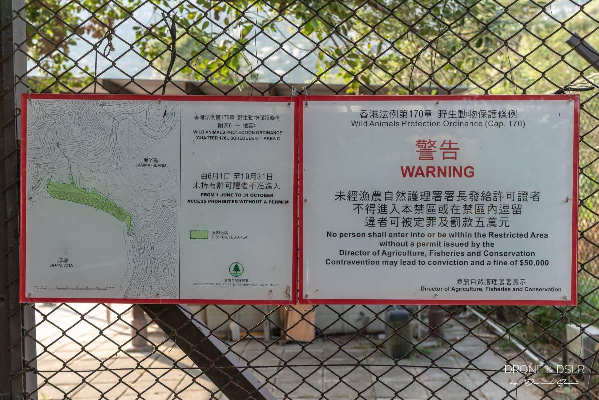 sham wan beach warning sign