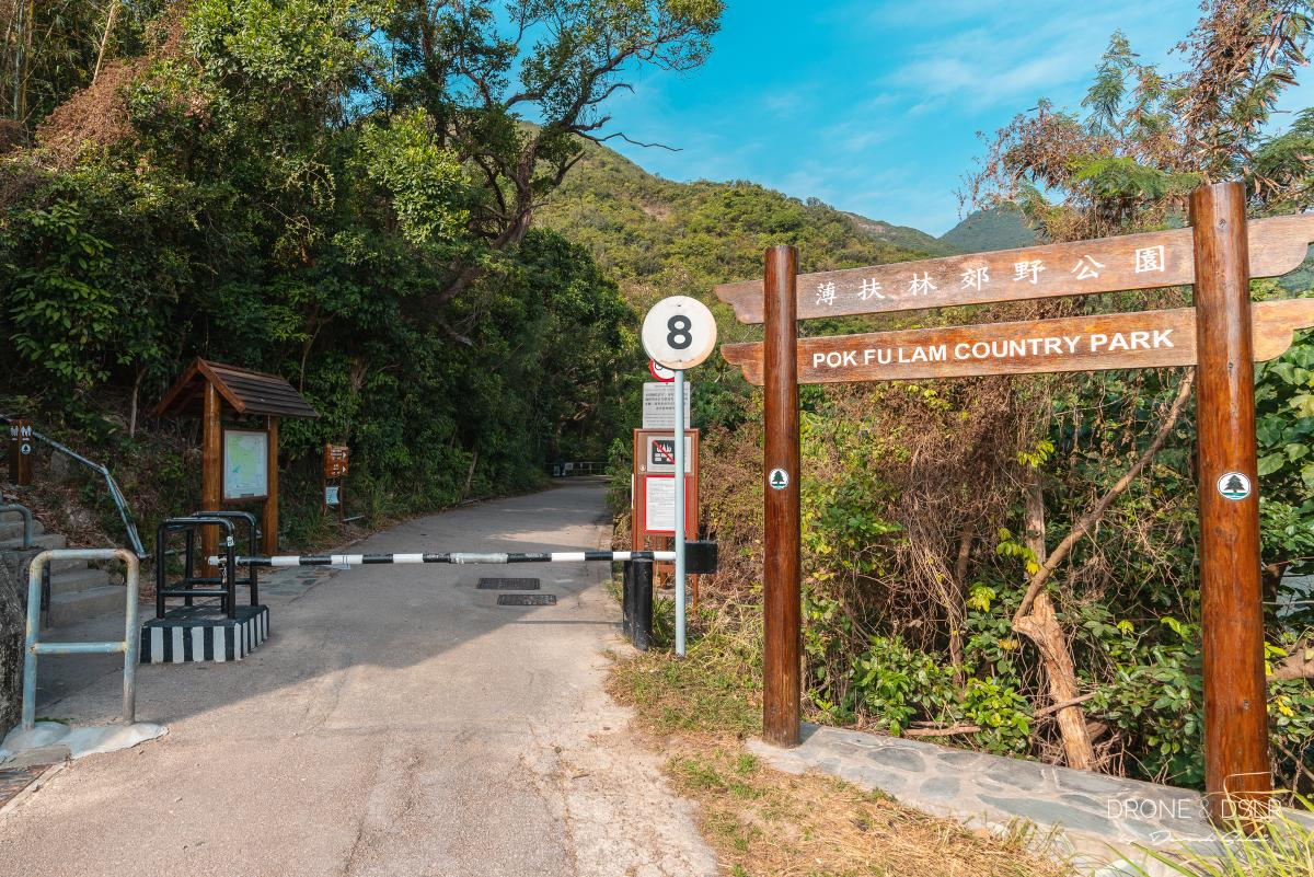 Pok Fu Lam Country Park entrace