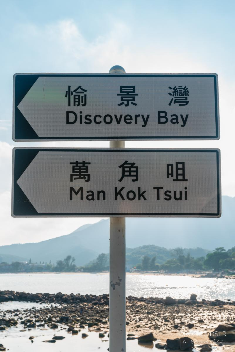 Discovery Bay or Man Kok Tsui