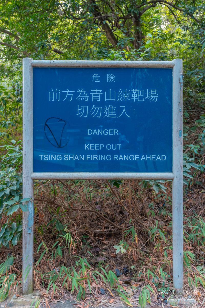 Tsing Shan Firing Range sign