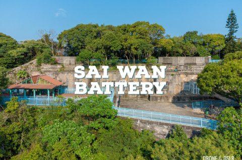 Sai Wan Battery, Hong Kong
