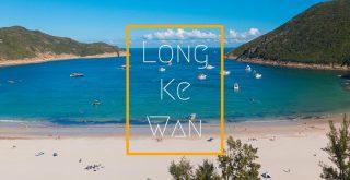 Long Ke Wan, Sai Kung Blog